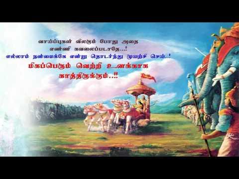 Mahabharatham Krishna quotes about self confidence tamil