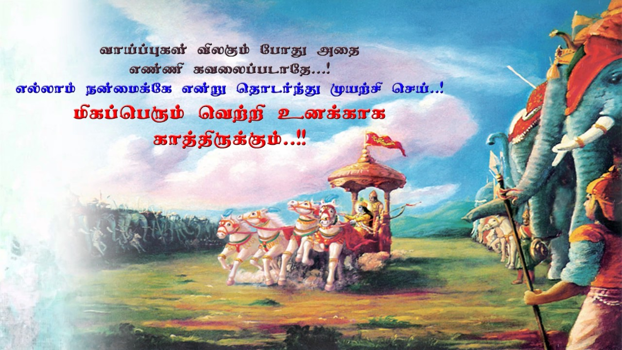 Mahabharatham Krishna Quotes About Self Confidence Tamil Youtube