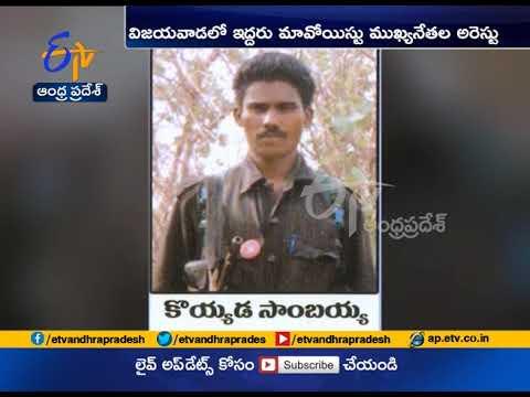 2 Maoist Arrested by Vijayawada Police