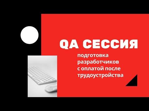 QA Cессия: Подготовка разработчиков с оплатой после трудоустройства