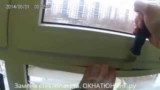 видео замена стеклопакета в пластиковом окне