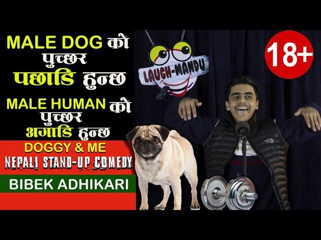 Doggy and Me || Nepali Stand-Up Comedy || Bibek Adhikari || LaughMandu