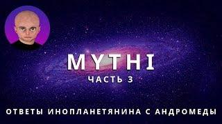 ОТВЕТЫ ПРИШЕЛЬЦА MYTHI (МИТИ) - ЧАСТЬ 3