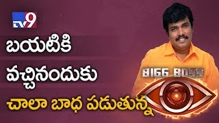 Bigg Boss Telugu | Sampoornesh regrets exit from the house TV9