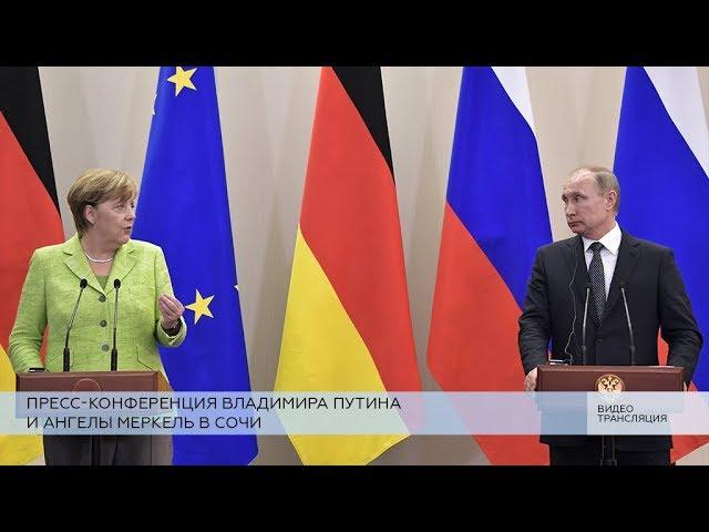 Пресс-конференция Путина и Меркель