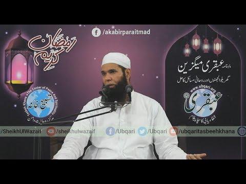 Live | 21st Ramzan Ul Mubarak Fajar | Ubqari Tasbeeh Khana Lahore | 27-05-2019