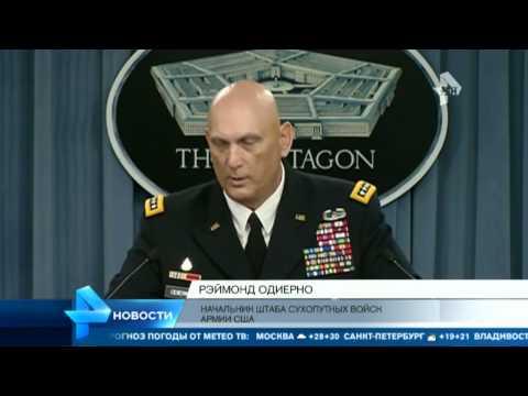 Американский генерал назвал Россию  самой опасной страной
