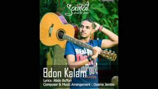 جمال مصباح - بدون كلام   Jamal Misbah - Bdon Kalam