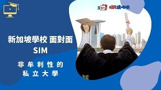 """友台TV 「移民講呢啲」 第32集 非營利性的私立大學 SIM """"被譽為第七間「公立大學」"""""""