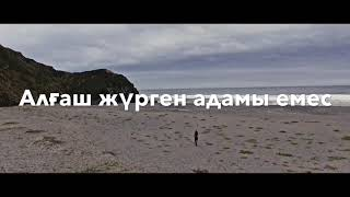 Video KhalSiDe - Алғашқым download MP3, 3GP, MP4, WEBM, AVI, FLV Agustus 2018