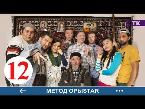 Метод ОрыStar - 12 серия