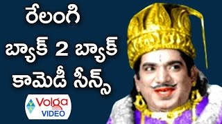 Relangi Non Stop Telugu Comedy Scenes    Relangi Back 2 Back Hilarious Funny Scenes    Volga Videos