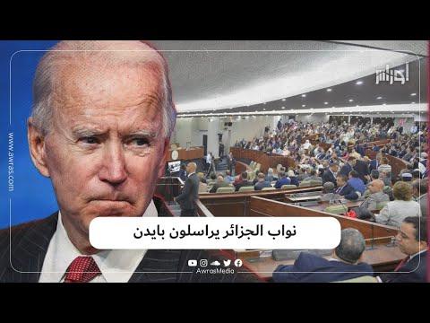 نواب في المجلس الشعبي الوطني يراسلون الرئيس الأمريكي جو #بايدن