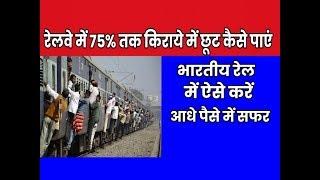 रेलवे में 75% तक  किराये में छूट पाने का तरीका | how to get discount on railway tickets