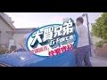 大賀兄弟G-Force【癡情玫瑰花2.0華語版】官方完整版 Official MV 【快樂寶拉】特別演出