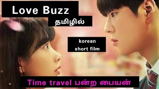 LoveBuzz |in tamil|Tamil dubbed movies| korean movie| tamil explained|தமிழ் விளக்கம்