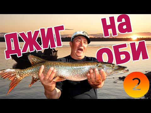 РЫБАЛКА на ДЖИГ река ОБЬ - Часть 2