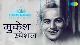 Weekend Classics Radio Show | Legend Mukesh Special | Jeena Yahan Marna Yahan | Maine Tere Liye