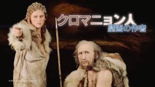 特別展「世界遺産 ラスコー展 ~クロマニョン人が残した洞窟壁画~」