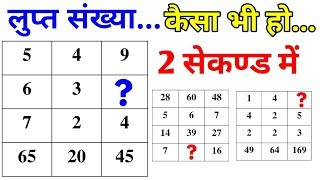 Reasoning Tricks in hindi |Missing number | For #Railway, SSC, BANK, CPO SI, CHSL, MTS & all exams