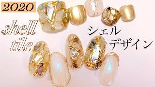【2020シェルデザイン】シェルタイルネイルの作り方【shell tile nail】