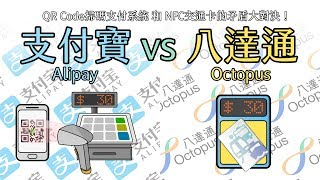 Alipay vs Octopus: Technical-wise, which's better?
