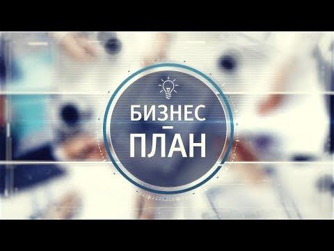 Бизнес план 26.12.2019  Бизнес: сфера общепита.