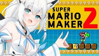 【マリオメーカー2】白上フブキは楽しいマップで遊びたい!!!【ホロライブ/白上フブキ】