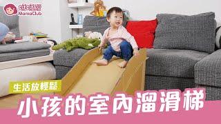 兒童節 送小孩一座室內溜滑梯 | 媽媽經