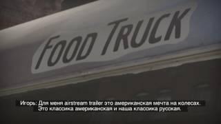 Русские пирожки в стиле West Coast (subtitled)