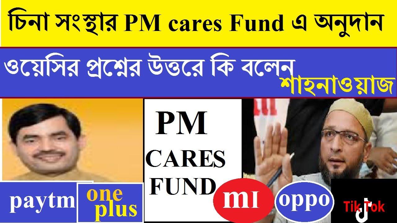 চিনের সংস্থাগুলির PM Cares Fund এ দান |tiktok donates to pm cares fund| paytm| oppo|huaawei|pm cares