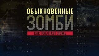 """Премьера на канале """"Украина"""" - Обыкновенные зомби. Как работает ложь"""