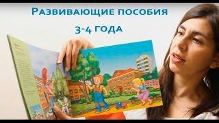 Развивающие книги для детей 3-4 года: школа семи гномов, это может ваш малыш, чудесные наклейки.