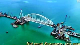 Проход кораблей под аркой Керченского моста