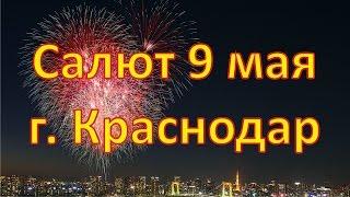 Салют 9 мая 2016 в Краснодаре