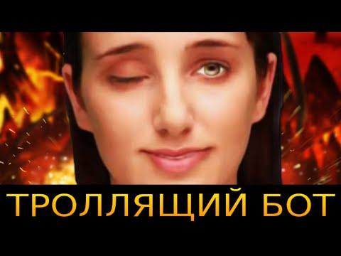 видео: МЕНЯ ЗАТРОЛЛИЛ БОТ