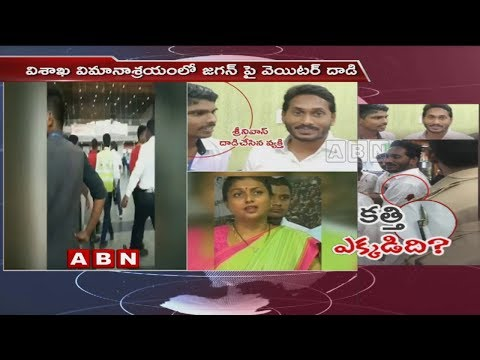 MLA Roja Responds on Jagan Mohan Reddy being stabbed at Visakhapatnam Airport | ABN Telugu