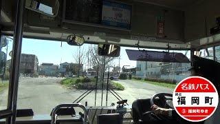 名鉄バス 岡崎市内線『福岡線(バス専用道)』前面展望