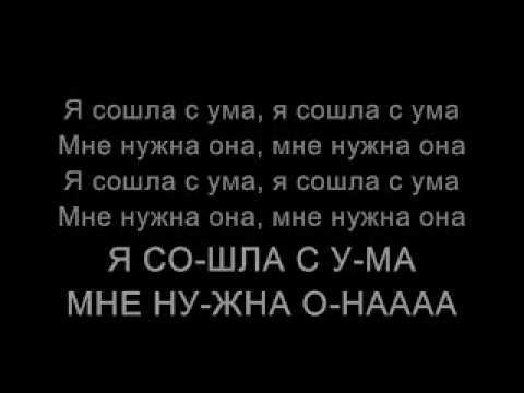 Ya Soshla S Uma (RU) - YouTube
