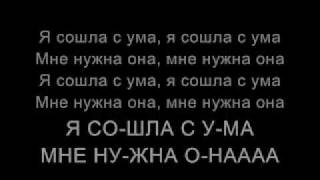 T.A.T.U. - Ya soshla s uma LYRICS in russian