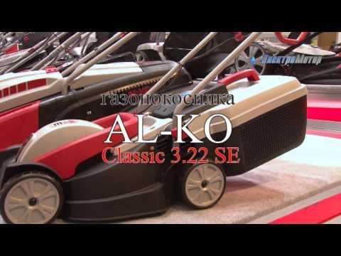 Електрическа косачка AL-KO Classic 3.22 SE #NbRNKi9QcSE