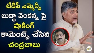 ChandraBabu Shocking Comments on Budha Venkanna | TDP | NCBN | 2019 Elections | Telugu Insider