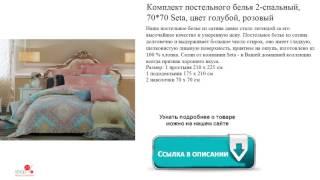 Комплект постельного белья 2-спальный, 70*70 Seta, цвет голубой, розовый(http://www.veshhi.ru/postelnoe_bele/1103070.php Наше постельное белье из сатина давно стало легендой за его высочайшее качество..., 2016-10-31T15:17:09.000Z)