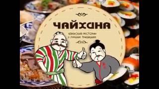 Японское меню в Чайхане!