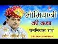 रामनिवास राव भोमियाजी भजन कथा  पूरी कथा  Ramniwas Rao Bhajan Bhomiyaji Ki Katha