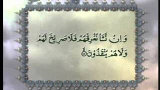 Surah YaSin (Chapter 36) with Urdu translation, Tilawat Holy Quran, Islam Ahmadiyya