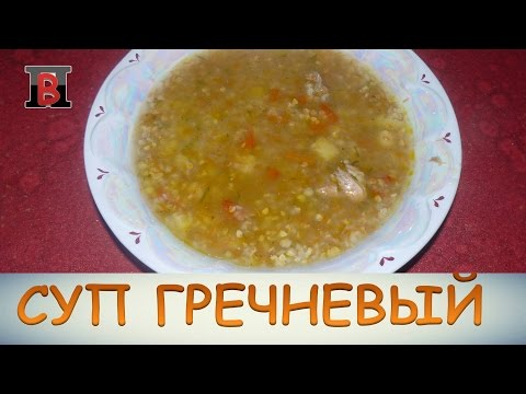Вкуснейший гречневый #суп с мясом.  Густой и наваристый.