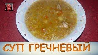 Вкуснейший гречневый суп с мясом. Густой и наваристый.