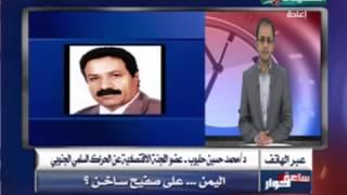 ساعة حوار 21-1-2015م - اليمن على صفيح ساخن