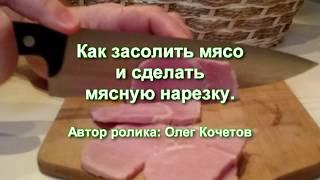 """Как засолить мясо и сделать мясную нарезку. Занятие № 1 в Школе начинающего """"колбасника""""."""